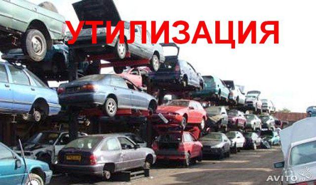 Утилизация авто за наличные деньги деньги в залог гомель